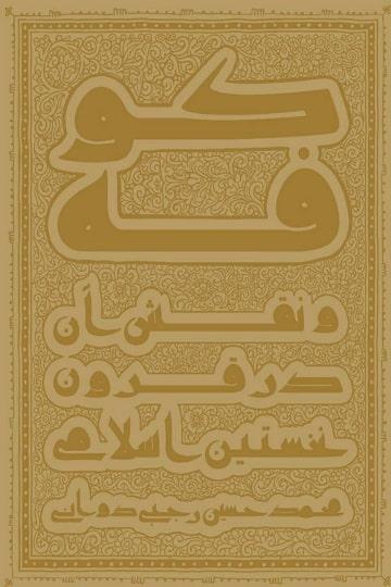 کوفه و نقش آن در قرون نخستین اسلامی