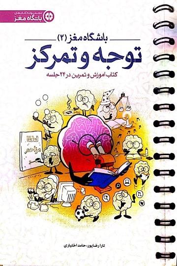 باشگاه مغز-توجه و تمرکز