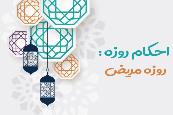 حکم روزه مریض در ماه رمضان