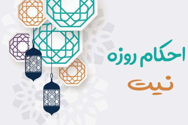 نیت روزه در ماه رمضان