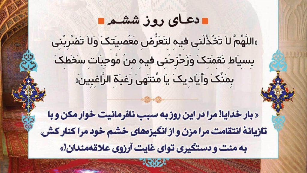 شرح دعای روز ششم ماه رمضان