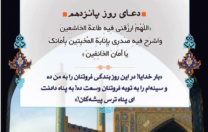 شرح دعای روز پانزدهم ماه رمضان