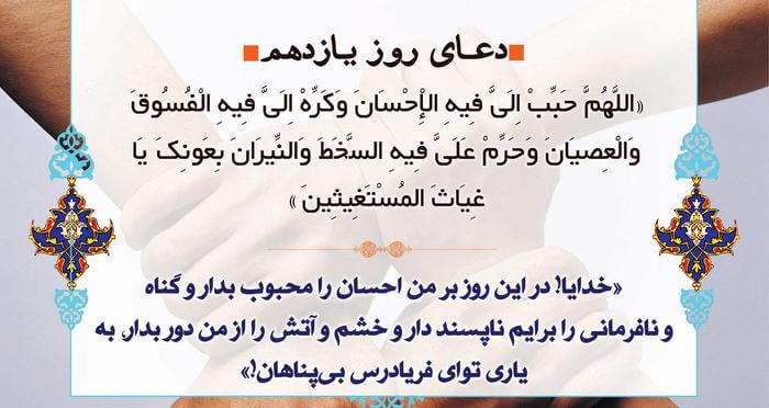 شرح دعای روز یازدهم ماه رمضان