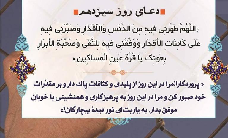 شرح دعای روز سیزدهم ماه رمضان