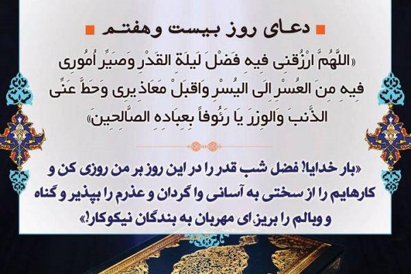 شرح دعای روز بیست و هفتم ماه رمضان