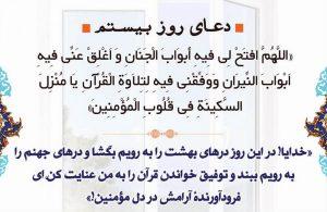 شرح دعای روز بیستم ماه رمضان