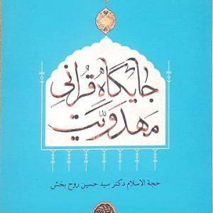 جایگاه قرآن مهدویت