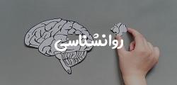 روانشناسی | باشگاه پشتیبان من
